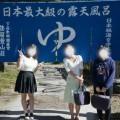 ◆15.10/24(土)~25(日) 岐阜・秋の紅葉、奥飛騨秘湯オフ会