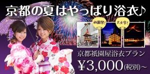 banner_yukata[1]
