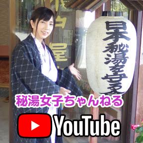 秘湯女子チャンネル